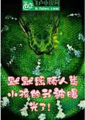 悄悄照顾人类小孩的大蛇被曝光了!