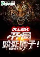 虎王进化:开局咬死狮子!