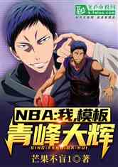 NBA:我,模板青峰大辉!