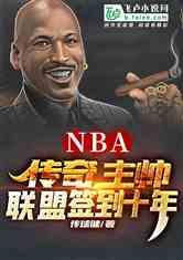 NBA:传奇主帅,联盟签到十年