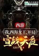 西游:我西海龙王,开局宣战天庭