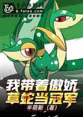 精灵:我带着傲娇草蛇当冠军
