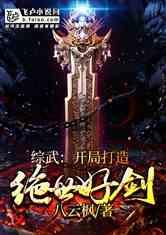 综武:开局打造绝世好剑