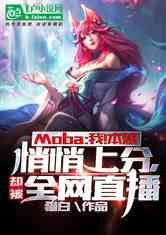 Moba:我!本想悄悄上分,却被全网直播