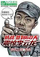 抗战:签到60天,震惊李云龙