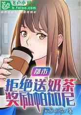 都市:拒绝送奶茶,奖励帕加尼