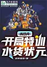 NBA:开局特训水货状元