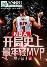 NBA:开局史上最年轻MVP