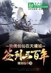 我,儒剑仙,在天墉城签到三百年