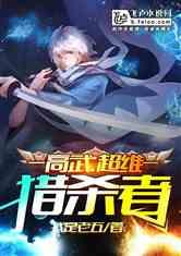 高武:超维猎杀者
