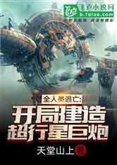 全人类逃亡:开局建造超行星巨炮