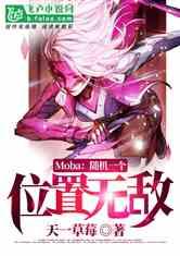 Moba:随机一个位置无敌