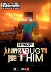 我的世界:从游戏BUG到魔王HIM