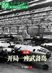 抗战:开局一座武备岛