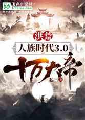 洪荒:人族时代3.0,十万大帝