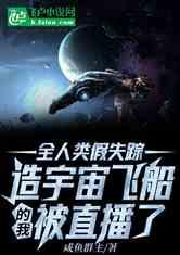 全人类假失踪,造宇宙飞船的我被直播了