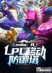 Moba:我,LPL移动防御塔!