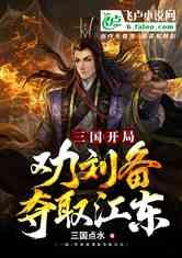 三国:开局劝刘备夺取江东