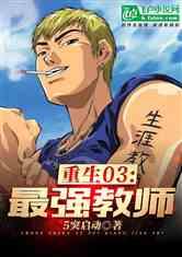 重生03:最强教师