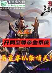 三国:开局至尊帝皇系统,屠董卓以祭诸天