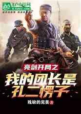抗战:我的团长是孔二愣子