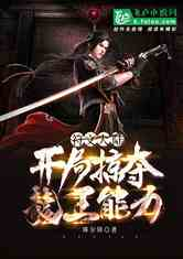 符文大陆:开局掠夺龙王能力