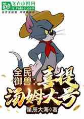 全民御兽:喜提汤姆猫大号