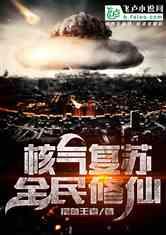 核气复苏:全民修仙