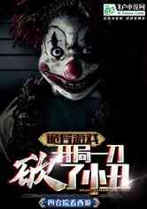 诡异游戏:开局一刀砍了恐怖小丑