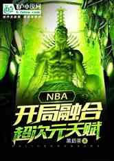 NBA:开局融合超次元天赋