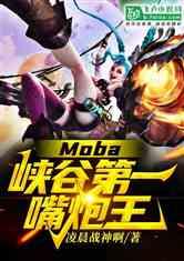 moba:峡谷第一嘴炮王