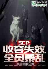 SCP:收容失效,全员暴乱!