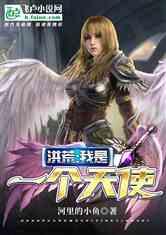 洪荒:我是一个天使