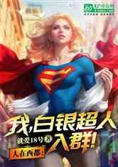 人在西都:我,白银超人,入群!