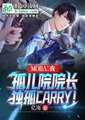 Moba:我孤儿院院长,独孤Carry!
