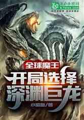 全球魔王:开局选择深渊巨龙