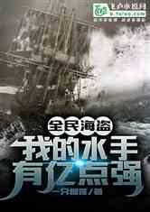全民海盗:我的水手有亿点强