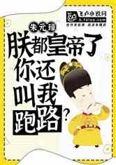 朱元璋:朕都皇帝了,你还叫我跑路?
