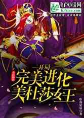 全民御兽:开局完美进化美杜莎女王