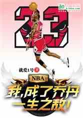 NBA:我,成了乔丹一生之敌!