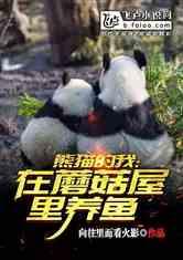 熊猫的我在蘑菇屋里养鱼