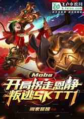 Moba:开局抢走恩静,叛逃SKTT1