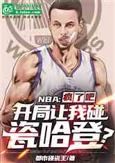 NBA:疯了吧,开局狂演哈登?