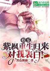 娱乐:紫枫重生归来,对我表白!