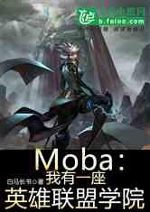 moba:我有一座英雄联盟学院