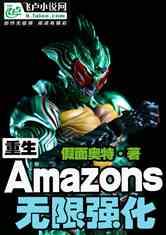 重生amazons:无限强化!