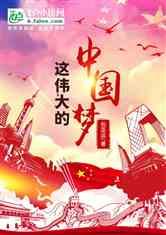 这伟大的中国梦