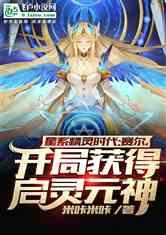星系精灵时代:开局获得启灵元神
