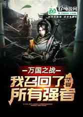 万国之战:我召回了华夏所有强者