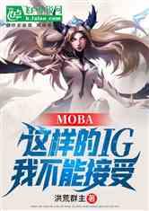 Moba:这样的IG,我不克不及接受!